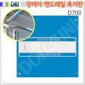 [D&I]D700 장애인핸드레일촉지판(렉산/점자형)*